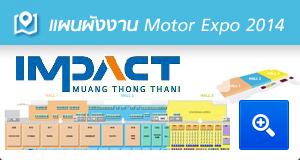แผนผังงาน Motor Expo 2014