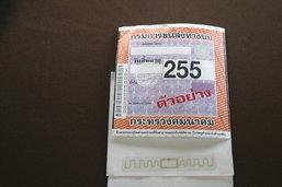 RFID Tag เครื่องหมายการเสียภาษีประจำปีรูปแบบใหม่