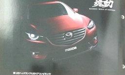 Mazda CX-5 ไมเนอร์เชนจ์หลุดก่อนงานเปิดตัวที่สหรัฐฯ