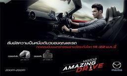'มาสด้า' ฉลองยอดขายโต 13% ถอยแคมเปญพิเศษ 'Mazda Amazing Drive'