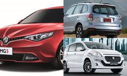 5 รถนอกกระแสน่าซื้อ มีดีไม่แพ้รถตลาด แถมราคาไม่แพง