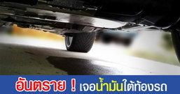 สัญญาณอันตราย น้ำมันใต้ท้องรถ