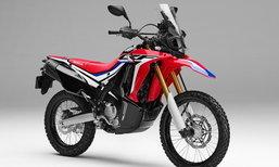 เปิดตัว Honda CRF250 Rally ใหม่ ประเดิมตลาดไทยเป็นที่แรก เคาะเริ่ม 164,600 บาท