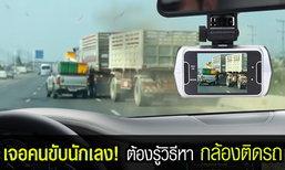 เจอคนขับนักเลง! ต้องรู้วิธีหากล้องติดรถ