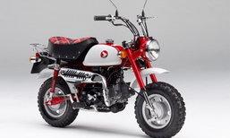 Honda เปิดตัว MONKEY รุ่นพิเศษฉลองครบรอบ 50 ปี