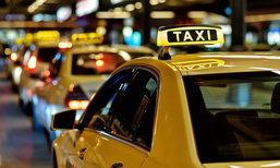 """แท็กซี่ไทยหลบไป! """"นอร์เวย์"""" ค่าแท็กซี่แพงสุดในโลก"""