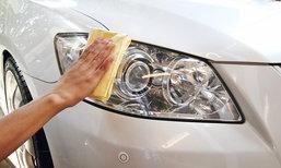 แก้ปัญหาโคมไฟหน้าเหลืองด้วยวิธีง่ายๆ ไม่เสียตังซักบาท..!