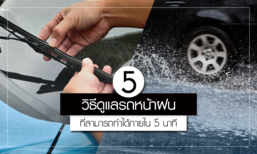5 วิธีในการดูแลรถหน้าฝนที่สามารถทำได้ภายใน 5 นาที