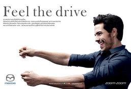 """มาสด้าปล่อยภาพยนตร์โฆษณาชุดใหม่ """"Feel the drive"""" โฆษณารถที่ไม่มีรถ!"""