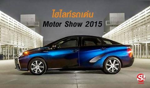 10 รถยนต์เปิดตัวใหม่ล่าสุดงานมอเตอร์โชว์ 2015