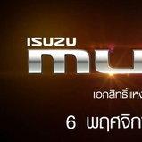 อีซูซุ มิว เอ็กซ์ Isuzu MU X