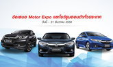 มาแล้วกับข้อเสนอแห่งปีที่ใครก็ไม่อยากปฏิเสธ ในงาน Motor Expo 2016