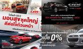 โปรโมชั่นรถใหม่ป้ายแดงประจำเดือนเมษายน 2560
