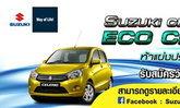 """SUZUKI ท้าแข่งประหยัดน้ำมัน """"SUZUKI CELERIO Eco Champion"""" ชิงเงินแสน"""