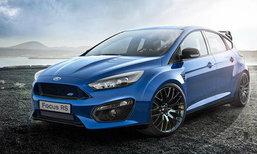 Ford Focus RS ใหม่ มาพร้อมขุมพลังแรงจัด 330 แรงม้า