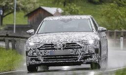 หลุด Audi A8 เจเนอเรชั่นใหม่ขณะพรางตัววิ่งทดสอบ