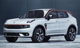 เผยโฉม Lynk & Co 01 เอสยูวีดีไซน์หรูสัญชาติจีนพื้นฐาน Volvo