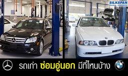 Benz & BMW อู่นอกซ่อมดี มีที่ไหนบ้าง?
