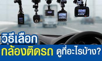 วิธีเลือก กล้องติดรถยนต์ ดูที่อะไรบ้าง?