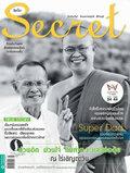 นิตยสาร Secret