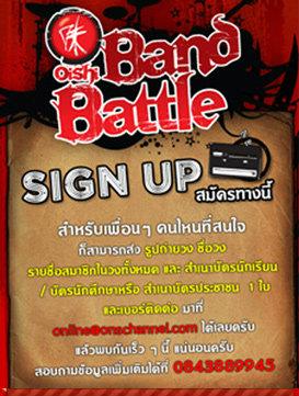 กิจกรรม Oishi Band Battle เพื่อคนดนตรี