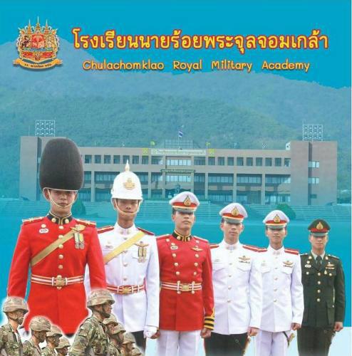 นายร้อยพระจุลจอมเกล้า ประกาศรับสมัครนักเรียนเตรียมทหาร