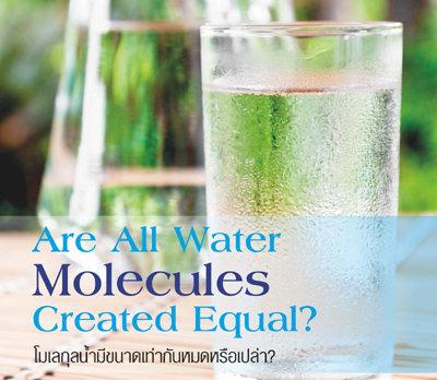โมเลกุลน้ำมีขนาดเท่ากันหมดหรือเปล่า?