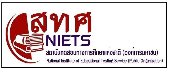 สทศ.จัดสอบ O-NET รอบพิเศษ ระดับชั้น ป.6 และ ม.3