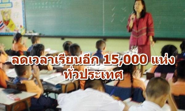 สพฐ.ลุยต่อ ขยายโรงเรียนนำร่อง'ลดเวลาเรียน'อีก 15,000 แห่งทั่วประเทศ
