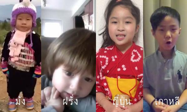 เพลงชาติไทย...ขับร้องโดยเด็กๆ ต่างชาติ น่ารักมากๆ