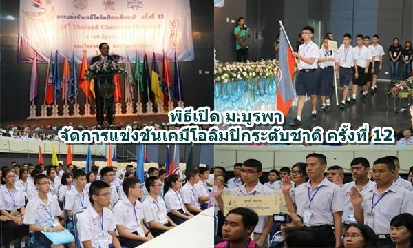 พิธีเปิด ม.บูรพา จัดการแข่งขันเคมีโอลิมปิกระดับชาติ ครั้งที่ 12