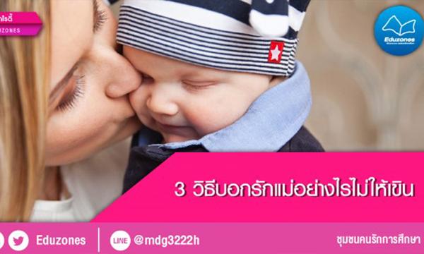 3 วิธีบอกรักแม่อย่างไรไม่ให้เขิน