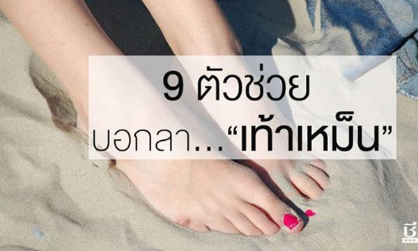 9 ตัวช่วยบอกลา เท้าเหม็น