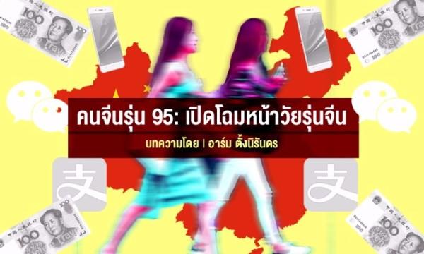 คนจีนรุ่น 95: เปิดโฉมหน้าวัยรุ่นจีน