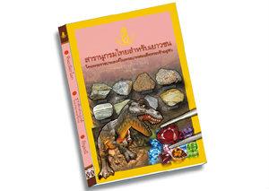 จำหน่ายแล้ว สารานุกรมไทยสำหรับเยาวชนฯ เล่ม 39
