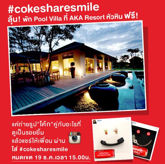 แชร์ยิ้มที่ซ่อนอยู่ผ่าน IG โค้ก ลุ้นไปนอนฟรี! AKA Resort and Spa หัวหิน #Cokesharesmile