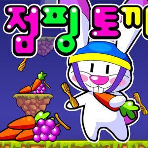 เกมส์แอ๊คชั่น กระต่ายกระโดดกินผลไม้