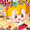 เกมส์ sue cake catcher