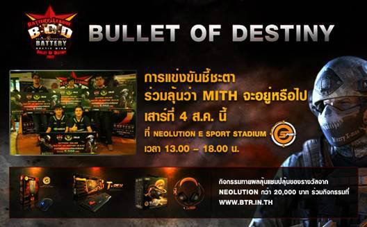 Battery Online เชิญร่วมงานแข่ง B.O.D. 4 ส.ค. นี้ ที่ Neolution