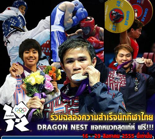 Dragon Nest ร่วมฉลองทัพนักกีฬาไทยในมหกรรมกีฬาโอลิมปิค 2012