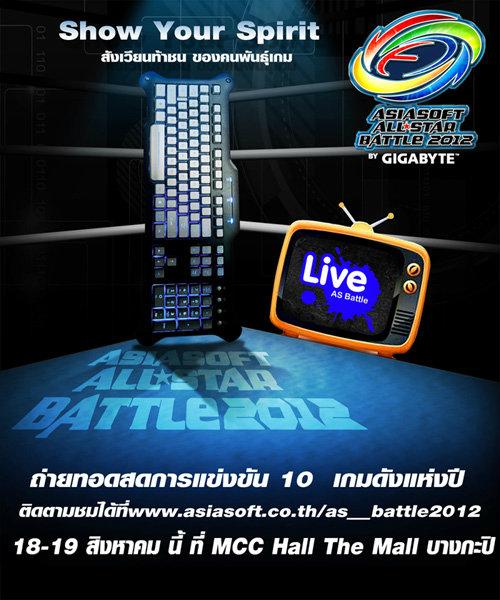 Asiasoft All Star Battle 2012 by Gigabyte ชวนชมถ่ายทอดสด