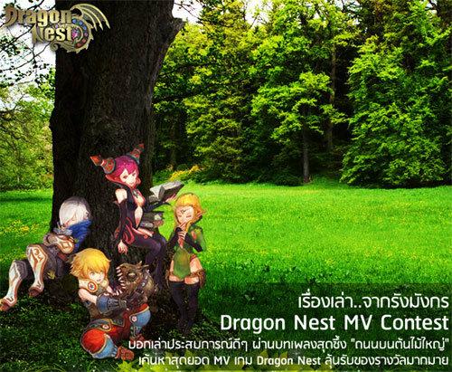 ประกาศรายชื่อผู้ได้รับรางวัล Music Video Dragon Nest