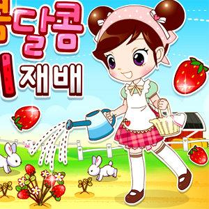เกมส์ปลูกผัก sweet strawberry