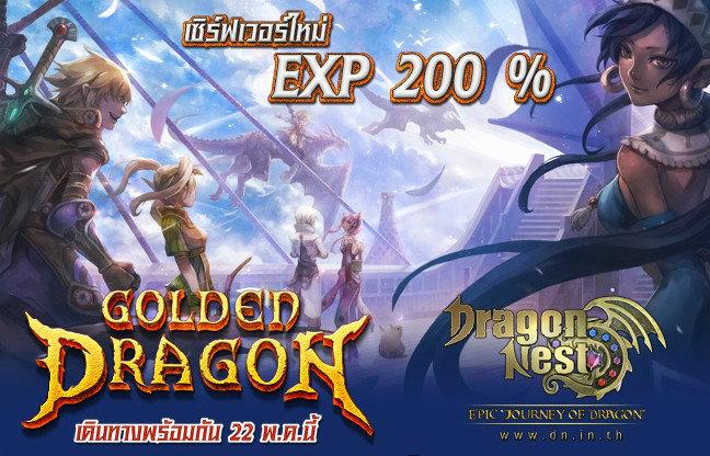 Dragon Nest เปิดให้ลุยเซิร์ฟใหม่ Golden Dragon วันนี้แล้ว