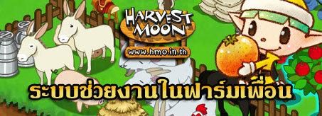 Harvest Moon ระบบช่วยงานในฟาร์มเพื่อน