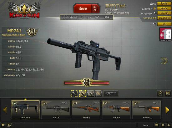KING OF GUN รัว นิ่ง เงียบ สยบทุก ศาสตราวุธ MP7A1