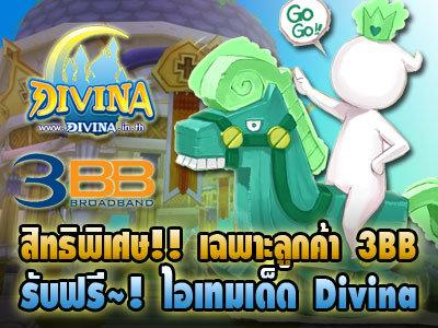 3BB รับฟรี~ ไอเทมเด็ด เกม Divina Online