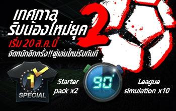 FIFA Online 3 Newbie Season2 - สำหรับผู้เล่นใหม่เท่านั้น!!