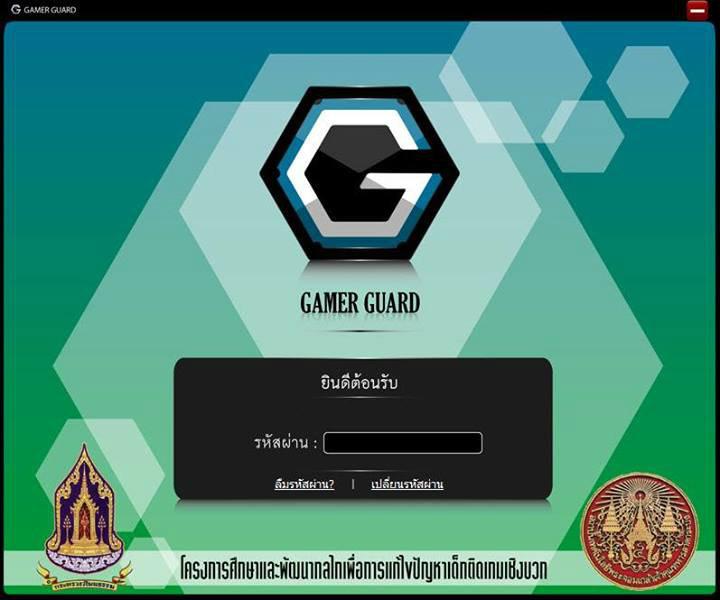 Gamer Guard