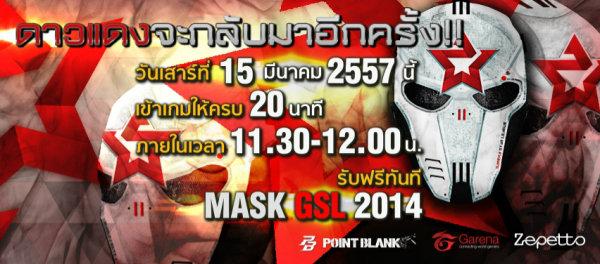 Point Blank ต้อนรับ GSL2014 ฟรีทันทีหน้ากาก MASK GSL2014